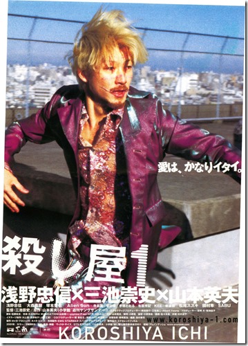 ichi-the-killer
